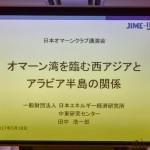 田中氏講演会5