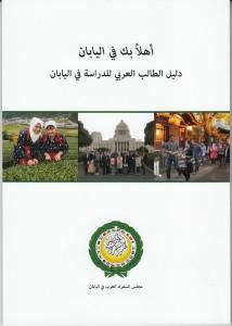 japan basics Arab version_0001