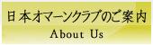 日本オマーンクラブのご案内