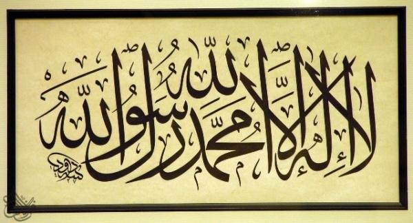 アラビア習字