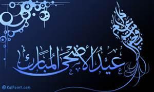 Eid al-Adha (2)