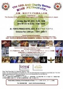 Flyer for the 16th Arab Charity Bazaar 2014