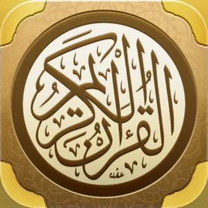 (Google webサイトより借用、「神聖なるクルアーン」のアラビア文字)